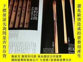 二手書博民逛書店Japanese罕見Tea Ceremony CHASHAKU SCOOP by Kuroda Shougen b