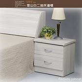 床頭櫃【UHO】雪山白二抽床邊櫃