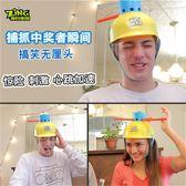 創意整蠱玩具 挑戰濕水帽 聚會游戲情人節兒童生日禮品