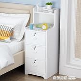 床頭櫃超窄20/25/30cm收納櫃簡約現代小型迷你臥室帶鎖三抽床邊櫃 ATF 全館免運