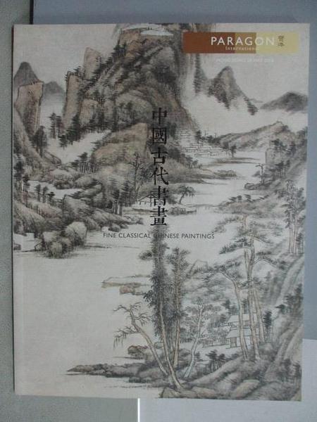 【書寶二手書T7/收藏_FFA】PARAGON寶港_中國古代書畫_2014/5/28