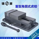 平口鉗 銑床重型CNC精密機用虎鉗4寸5寸6寸8寸加工中心角固式台鉗平口鉗 第六空間 igo