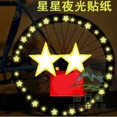 一大張38小張 自行車貼紙光防水貼騎行反光貼紙【步行者戶外生活館】