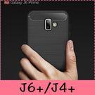 【萌萌噠】三星 Galaxy J6+ J4+ (2018) 6吋 類金屬碳纖維拉絲紋保護殼 軟硬組合 全包矽膠軟殼 手機殼