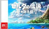 預購 2019年內 任天堂 NS Switch 薩爾達傳說 織夢島 中文版