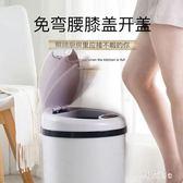 智能感應垃圾桶家用廚房客廳臥室創意衛生間大號帶蓋自動電動小號 PA2886『科炫3C生活旗艦店』