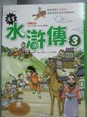 【書寶二手書T5/兒童文學_YDM】漫畫水滸傳3_徐月珠, 孫泰奎