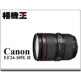 ★相機王★Canon EF 24-105mm F4 L IS II USM〔二代鏡 拆鏡版〕平行輸入
