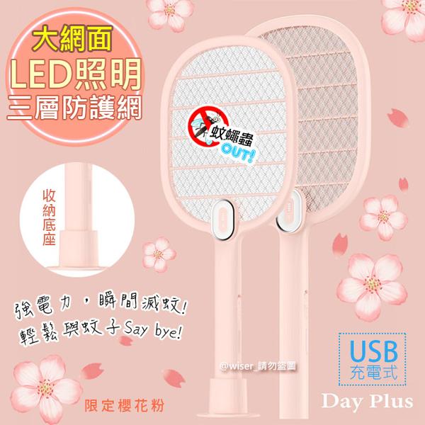 【勳風】DayPlus充電式防觸電捕蚊拍電蚊拍(HF-D8085U)鋰電/快充/長效