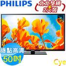 《送SONY耳機&HDMI線》Philips飛利浦 50吋PFH液晶電視50PFH5010附視訊盒