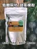 低醣廚坊 甜菜根粉 (30g/袋)【好食家】