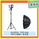 APUTURE 愛圖仕 AMARAN 100D LED 持續燈 + 280CM 燈架 + Light Dome miI 柔光罩 套裝