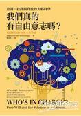我們真的有自由意志嗎?意識、抉擇與背後的大腦科學
