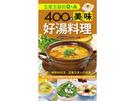 五星主廚的Q&A:400道美味好湯料理...