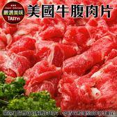 【海肉管家】美國牛五花肉片(韓式胸腹肉)X1盒(每盒約600g±10%)