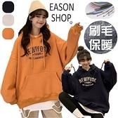 EASON SHOP(GW9648)韓版純色復古字母印花刷毛加絨加厚大口袋長袖棉連帽T恤女上衣服落肩寬鬆打底內搭