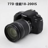 高清照相機國行 佳能 EOS 77D 18-135mm 套機 入門級單反 中端數碼相機 DF 免運維多