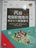 【書寶二手書T7/電腦_QEX】電腦軟體應用丙級檢定術科解題實作(2017版)_林文恭研究室