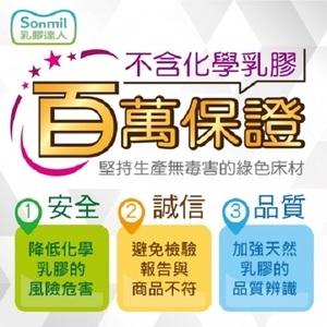 【sonmil天然乳膠床墊】人氣商品基本型 6cm乳膠床墊 單人3尺