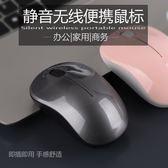 無線靜音滑鼠無聲商務便攜男女生臺式電腦小米聯想蘋果mac等筆記本鼠標電競滑鼠全網最低價