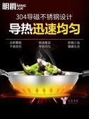 炒鍋 304不銹鋼炒鍋無煙平底炒菜鍋家用不黏電磁爐燃氣灶適用鍋具T