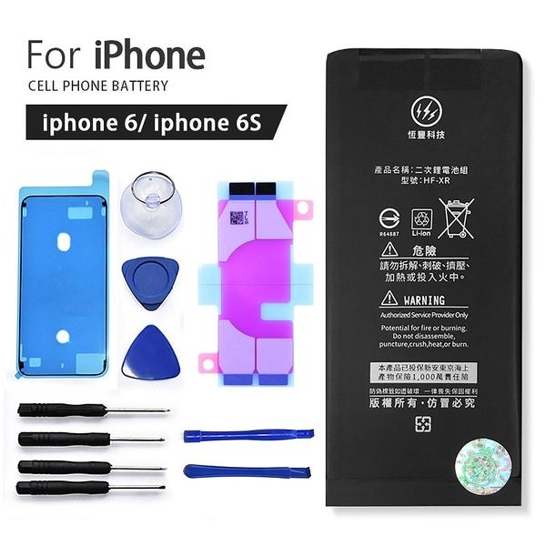 蘋果 iphone6/6S 全新電池 BSMI檢驗認證 產物投保 附贈拆機工具組+電池膠 保固半年