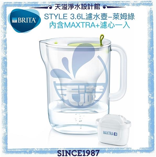 【滿額贈】【BRITA】Fill&enjoy Style 純淨濾水壺﹝萊姆綠色﹞﹝內含maxtra+濾芯一入﹞﹝小資族最愛﹞