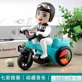抖音同款特技三輪車兒童電動玩具嬰兒男女孩寶寶0-1-2歲翻滾音樂  中秋特惠