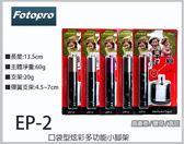 【晶豪泰】FOTOPRO EP-2 口袋型炫彩多功能 小腳架 (公司貨/5色) 可分期