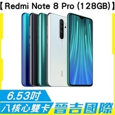 【晉吉國際】紅米 Redmi Note 8 Pro 128GB 4G雙卡雙待 6.53吋螢幕 6400萬 超廣角 NFC