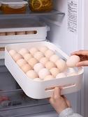 家用雞蛋盒冰箱收納餃子盒廚房食品保鮮儲物托盤蛋架托裝雞蛋神器 童趣屋