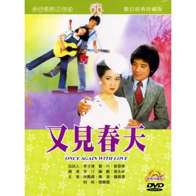 又見春天DVD(數位經典珍藏版) 鍾鎮濤/林鳳嬌