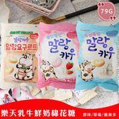 韓國 Lotte樂天 乳牛鮮奶棉花糖 原味/草莓 79g 棉花糖 進口零食【庫奇小舖】