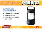 ||MyRack|| Coleman CM-31276 BATTERYLOCK USB可充電營燈 黑 手提燈 掛燈