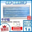聚泰 聚隆 雙鋼印 成人醫療口罩 (牛仔藍) 50入/盒 (台灣製造 CNS14774) 專品藥局【2017205】