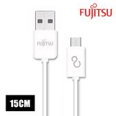 [富廉網] FUJITSU富士通 UM110-1W 白色  MICRO USB傳輸充電圓線-15CM