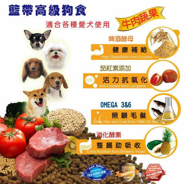 【藍帶高級狗食 - 第2包8折 】成犬【大顆粒】.牛肉20KG 狗飼料