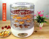 食品烘乾機家用全自動小型水果茶風乾機乾果機水果片烘乾機 LX220V