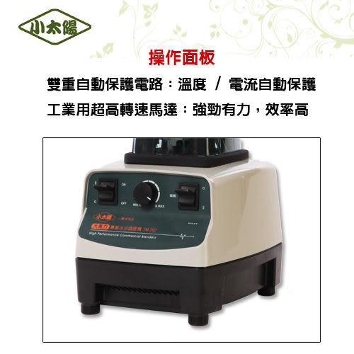 【台灣製造】小太陽冰沙調理機TM-767 **免運費**