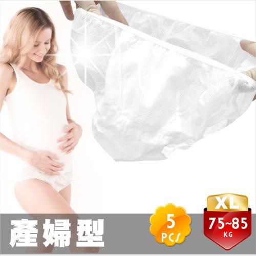 【按摩桑拿必備】拋棄式紙內褲(5入)-產婦型白色(XL) [30438]
