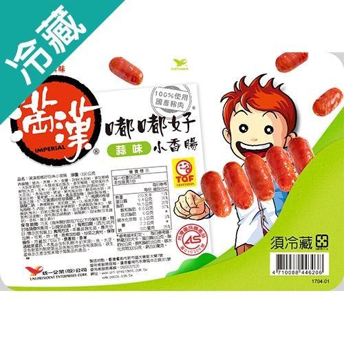 滿漢嘟嘟香腸-蒜味330g【愛買冷藏】