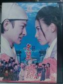 挖寶二手片-I17-017-正版DVD*港片【老鼠愛上貓】-劉德華*張柏芝
