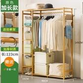 簡易衣帽架實木臥室掛衣架子落地衣服收納置物家用簡約現代 降價兩天