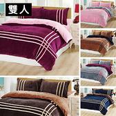 拼色運動風法蘭絨床包被套組.四件式雙人鋪棉床包+薄枕套*2+薄被套 六色