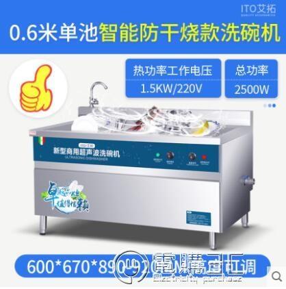超聲波洗碗機商用全自動 飯店食堂大型洗菜機洗碟機器刷碗機 雙十二全館免運