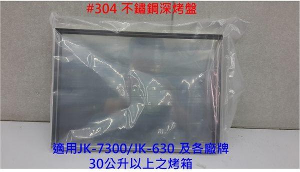 晶工牌 JK-7300 烤箱專用深烤盤 JK-30L-01 ◤適用於各大廠牌30公升以上烤箱◢