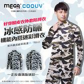 【MEGA COOUV】男款-防曬涼感機能衣/滑衣 迷彩款 UV-M301MC
