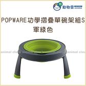 寵物家族-POPWARE功學摺疊單碗架組-S(軍綠色)