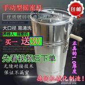 搖蜜機加厚鐵皮鍍鋅打糖機甩蜜機蜂蜜分離機泡沫紙箱包裝igo生活優品