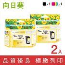 [Sunflower 向日葵]for Canon PG-745XL+CL-746XL / 1黑1彩高容量超值組環保墨水匣